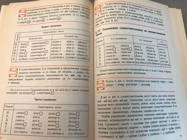 Russische Grammatik lernen