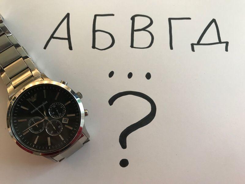 Russisches Alphabet lernen-geht schnell
